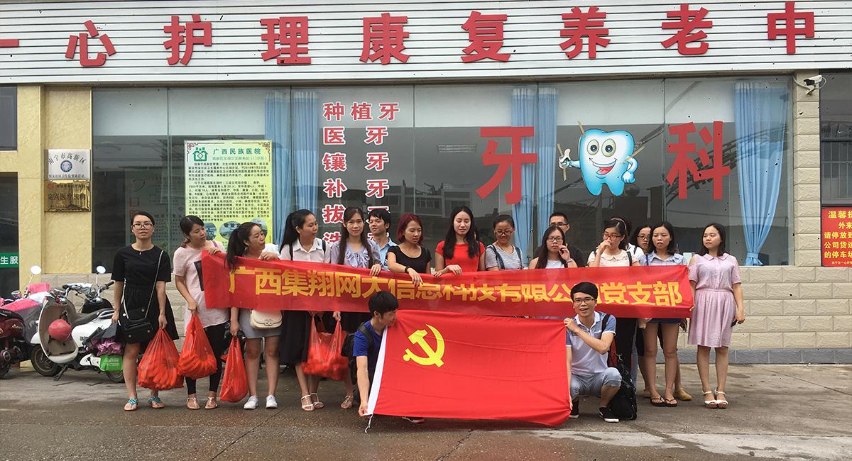 2016年9月集翔网大党支部组织敬老院义公益活动